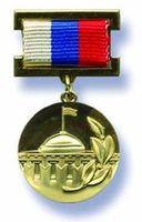 Медаль Премии Правительства РФ