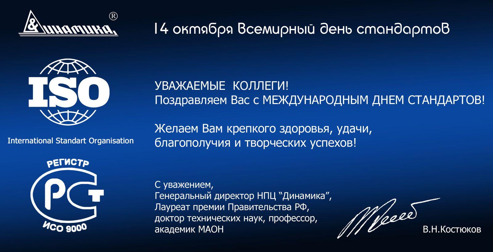 ФБУ Тверской ЦСМ - Главная 69