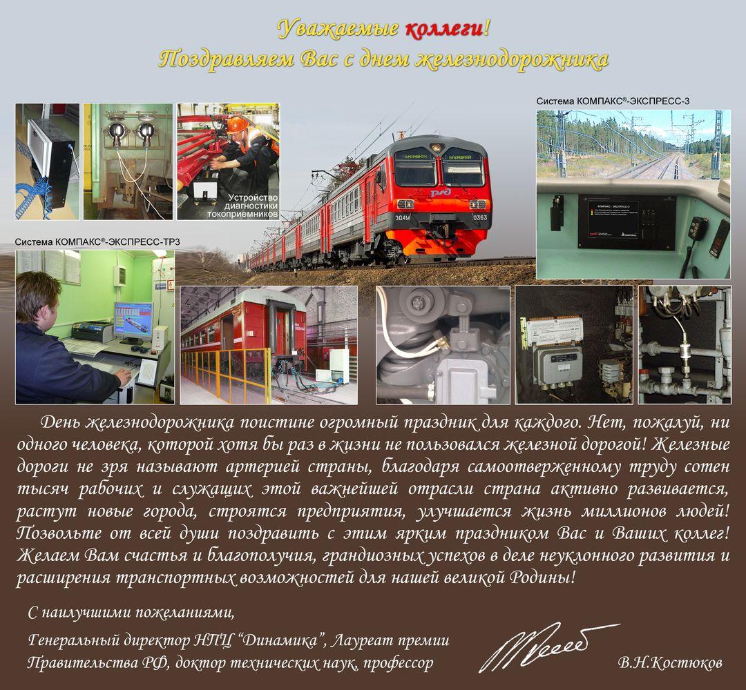 Поздравления с днем железнодорожника для руководства