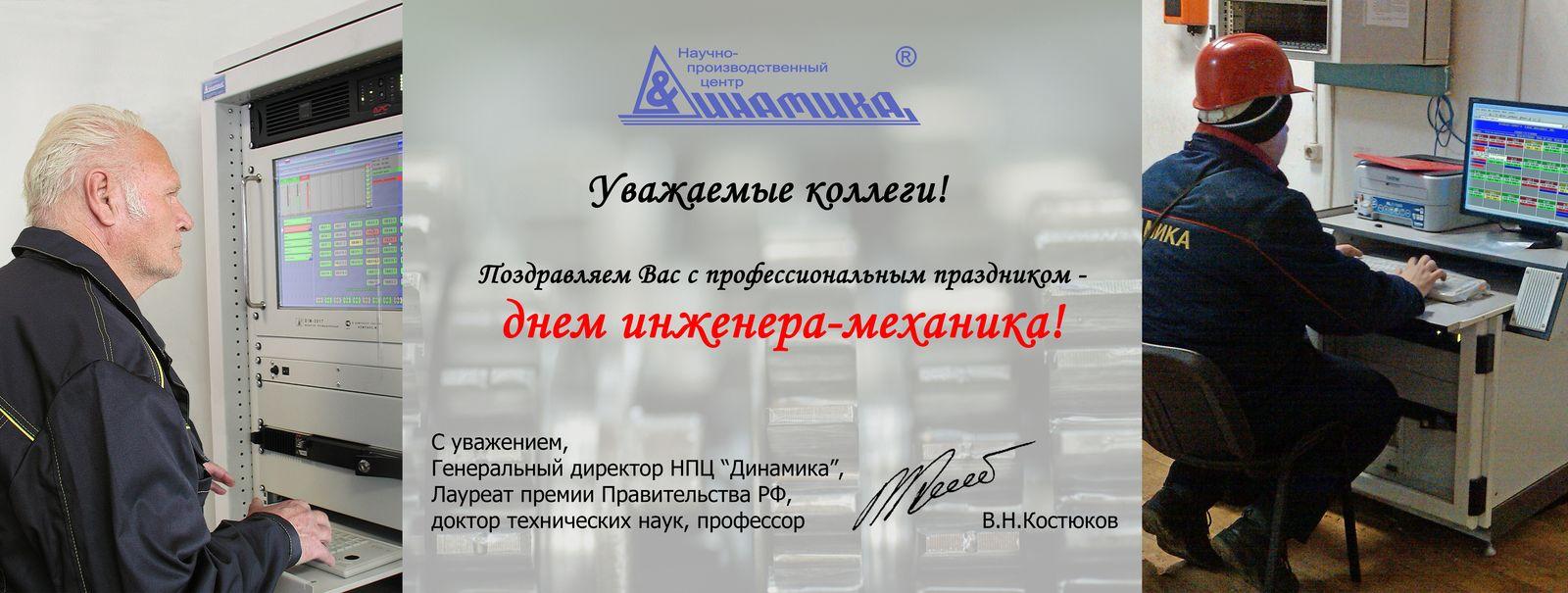 Инженеру поздравления 14