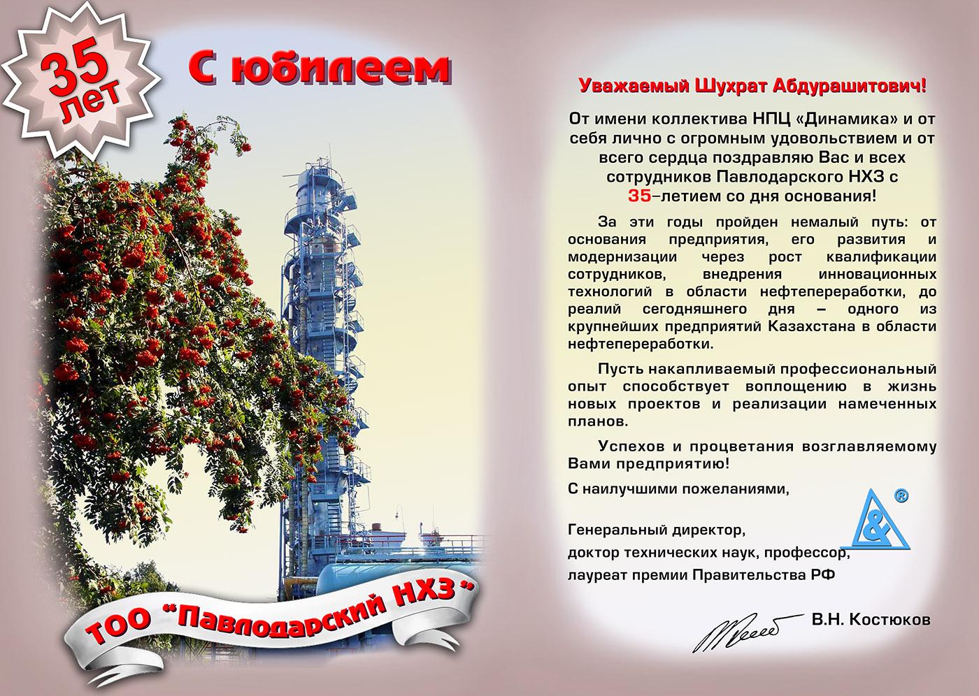 Текст официального поздравления коллективу
