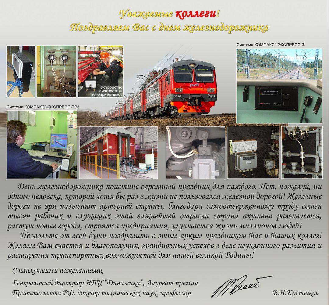 Поздравление начальника железной дороги