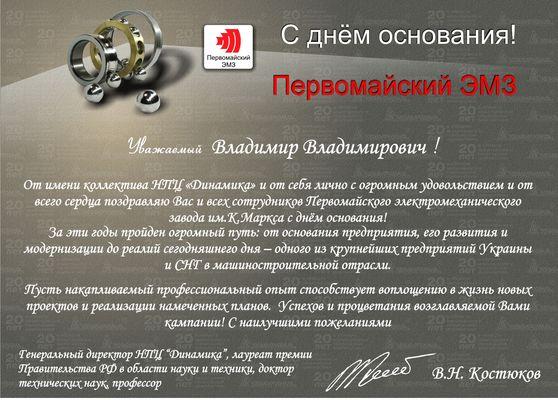 Поздравления на юбилей компании от директора 94