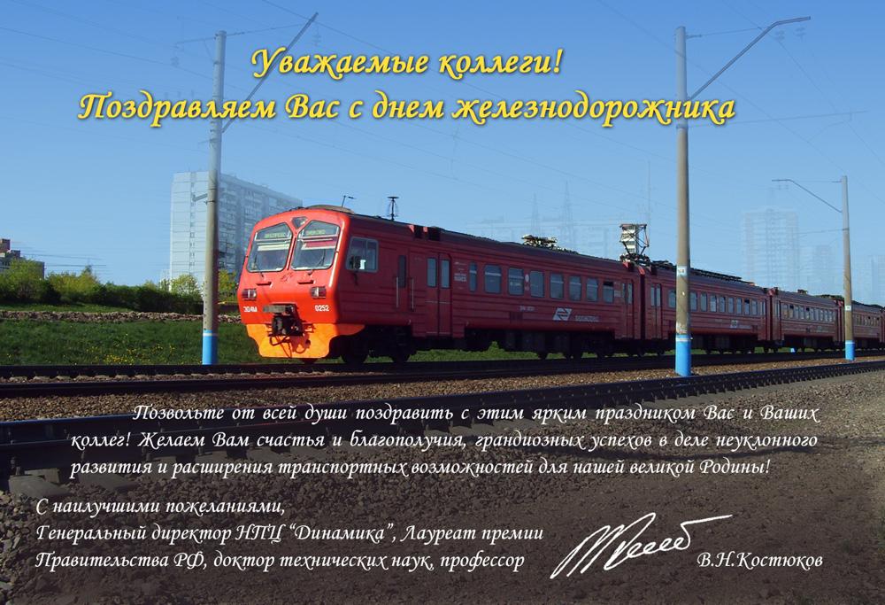 Поздравление с днем железнодорожника коллеге в прозе 23