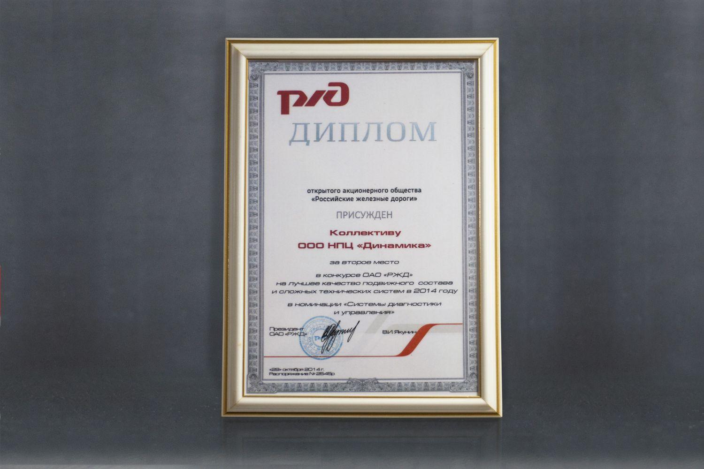 НПЦ Динамика стал лауреатом конкурса ОАО РЖД на лучшее   Диплом НПЦ Динамика о победе в конкурсе РЖД