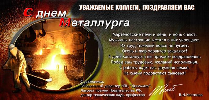 Металлургический завод поздравление