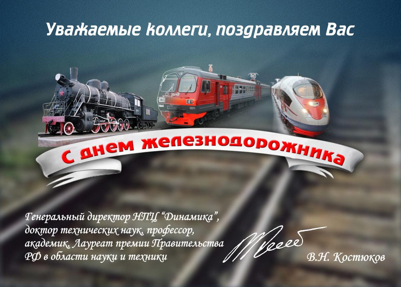 Поздравление путина с днём железнодорожника 66