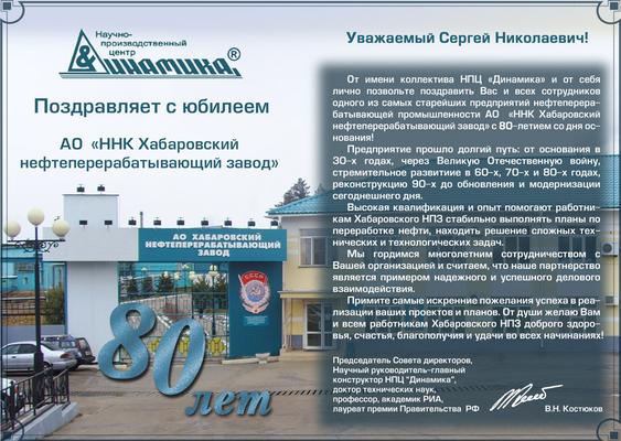 Поздравление с юбилеем АО «ННК-Хабаровский нефтеперерабатывающий завод» от Научно-производственного центра «Динамика»