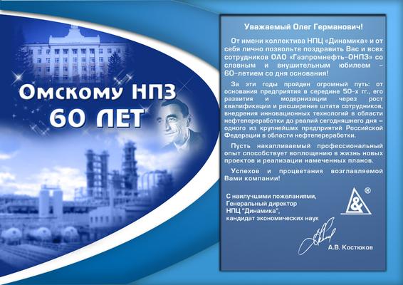 Поздравление с юбилеем Омского нефтеперерабатывающего завода от Научно-производственного центра «Динамика»