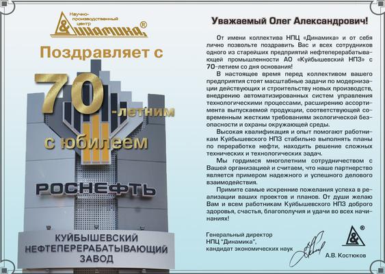 Поздравление с юбилеем АО «Куйбышевский нефтеперерабатывающий завод» от Научно-производственного центра «Динамика»