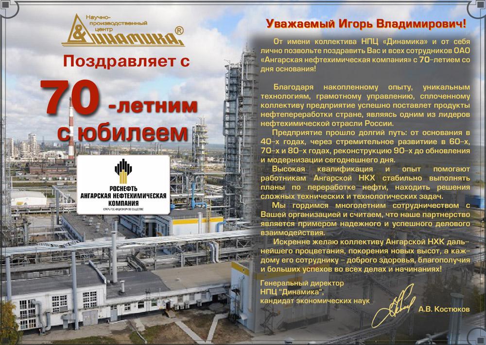Поздравление роснефть с юбилеем