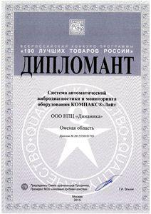 Диплом Дипломанта конкурса «100 лучших товаров России» 2015