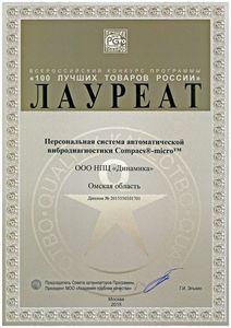 Диплом Лауреата конкурса «100 лучших товаров России» 2015