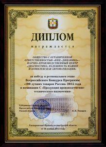 Диплом НПЦ «Динамика» - победителя конкурса «100 лучших товаров России» 2015