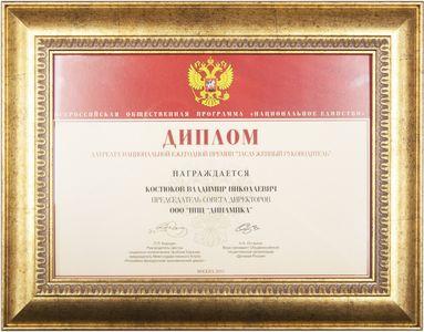Председатель Совета директоров НПЦ «Динамика» получил награду «Заслуженный руководитель»