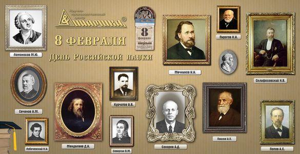 Поздравление с Днем Российской Науки от Научно-производственного центра
