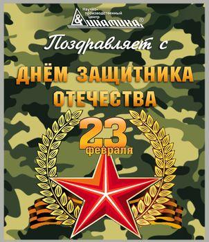 Поздравление с 23 Февраля от НПЦ «Динамика»