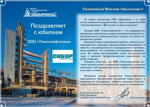 Поздравление с юбилеем для ООО «Томскнефтехим» от Научно-производственного центра «Динамика»