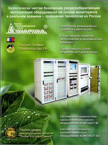 Экологически чистые системы и технологии безопасной ресурсосберегающей эксплуатации оборудования на основе компьютерного мониторинга состояния в реальном времени