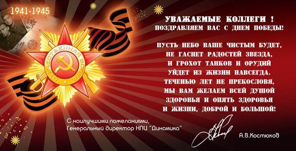 Поздравление с 9 мая от НПЦ «Динамика»