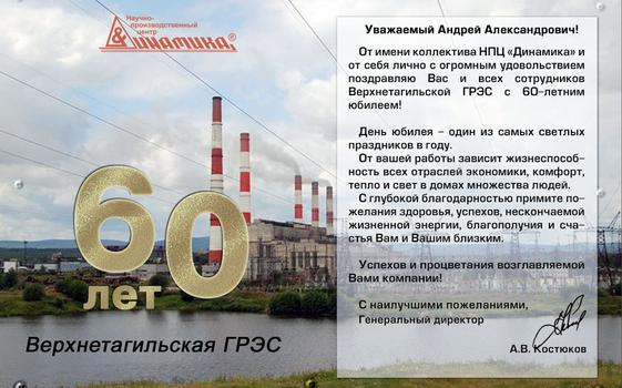 Поздравление с юбилеем для Верхнетагильской ГРЭС от Научно-производственного центра «Динамика»