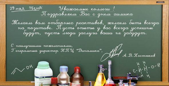 Поздравление с Днем Химика от НПЦ «Динамика»