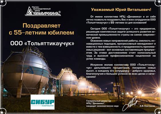 Поздравление с юбилеем для ООО «Тольяттикаучук» от Научно-производственного центра «Динамика»