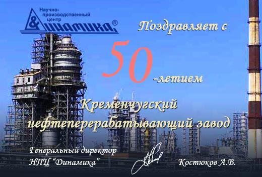 Поздравление с юбилеем Кременчугского нефтеперерабатывающего завода от Научно-производственного центра «Динамика»