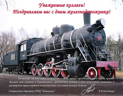 Поздравление с Днем Железнодорожника от Научно-производственного центра «Динамика»