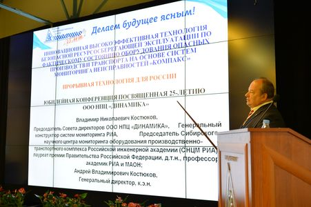 Юбилейные мероприятия, посвященные 25-летию НПЦ «Динамика» - конференция «Технология безопасной ресурсосберегающей эксплуатации оборудования на основе систем КОМПАКС»