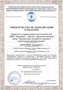 Аккредитация независимого органа по аттестации персонала в области неразрушающего контроля