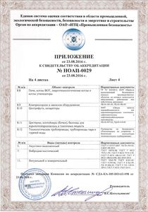 Приложение 4 к Свидетельству об аккредитации независимого органа по аттестации персонала в области неразрушающего контроля: акустико-эмиссионный, вибродиагностический, визуальный и измерительный методы испытаний