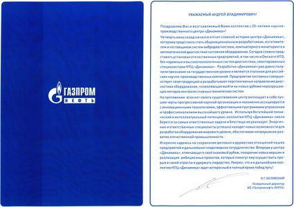 НПЦ «Динамика» получил поздравление с 25-летием от АО «Газпромнефть-ОНПЗ»