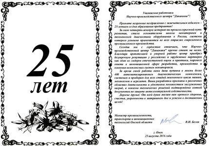 НПЦ «Динамика» получил поздравление с 25-летием от Минпрома Омской области