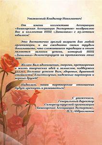 НПЦ «Динамика» получил поздравление с 25-летием от СО «Башкирская ассоциация экспертов»
