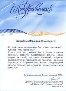 НПЦ «Динамика» получил поздравление с 25-летием от Верхнетагильской ГРЭС - филиала «АО Интер РАО - электрогенерация»