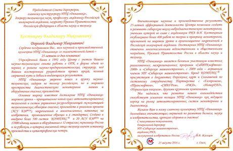 НПЦ «Динамика» получил поздравление с 25-летием от НП «Сибмаш»