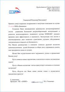 НПЦ «Динамика» получил поздравление с 25-летием от НП «ОПЖТ»