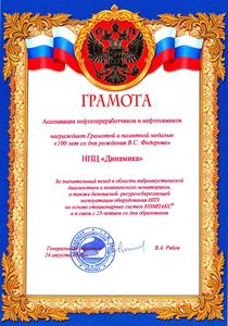 НПЦ «Динамика» получил поздравление с 25-летием от АНН