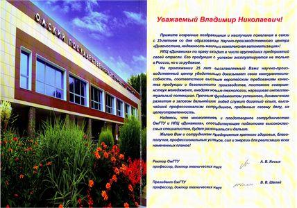 НПЦ «Динамика» получил поздравление с 25-летием от ОмГТУ