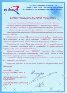 НПЦ «Динамика» получил поздравление с 25-летием от НПС «РИСКОМ»
