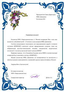 НПЦ «Динамика» получил поздравление с 25-летием от ООО «Энергодиагностика»