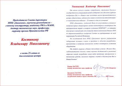 НПЦ «Динамика» получил поздравление с 25-летием от ОмГУПС