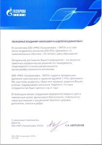 НПЦ «Динамика» получил поздравление с 25-летием от ООО «РМЗ «Газпромнефть-ОНПЗ»