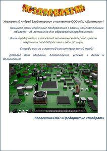 НПЦ «Динамика» получил поздравление с 25-летием от ООО «Предприятие «Квадрат»