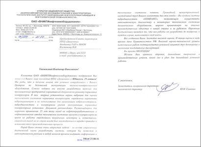 НПЦ «Динамика» получил поздравление с 25-летием от ОАО «ВНИКТИнефтехимоборудование»