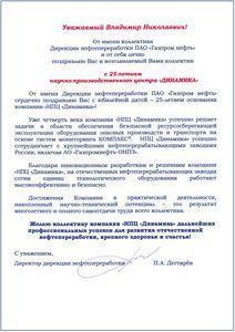 НПЦ «Динамика» получил поздравление с 25-летием от ПАО «Газпромнефть»