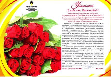 НПЦ «Динамика» получил поздравление с 25-летием от АО «Ангарская нефтехимическая компания»