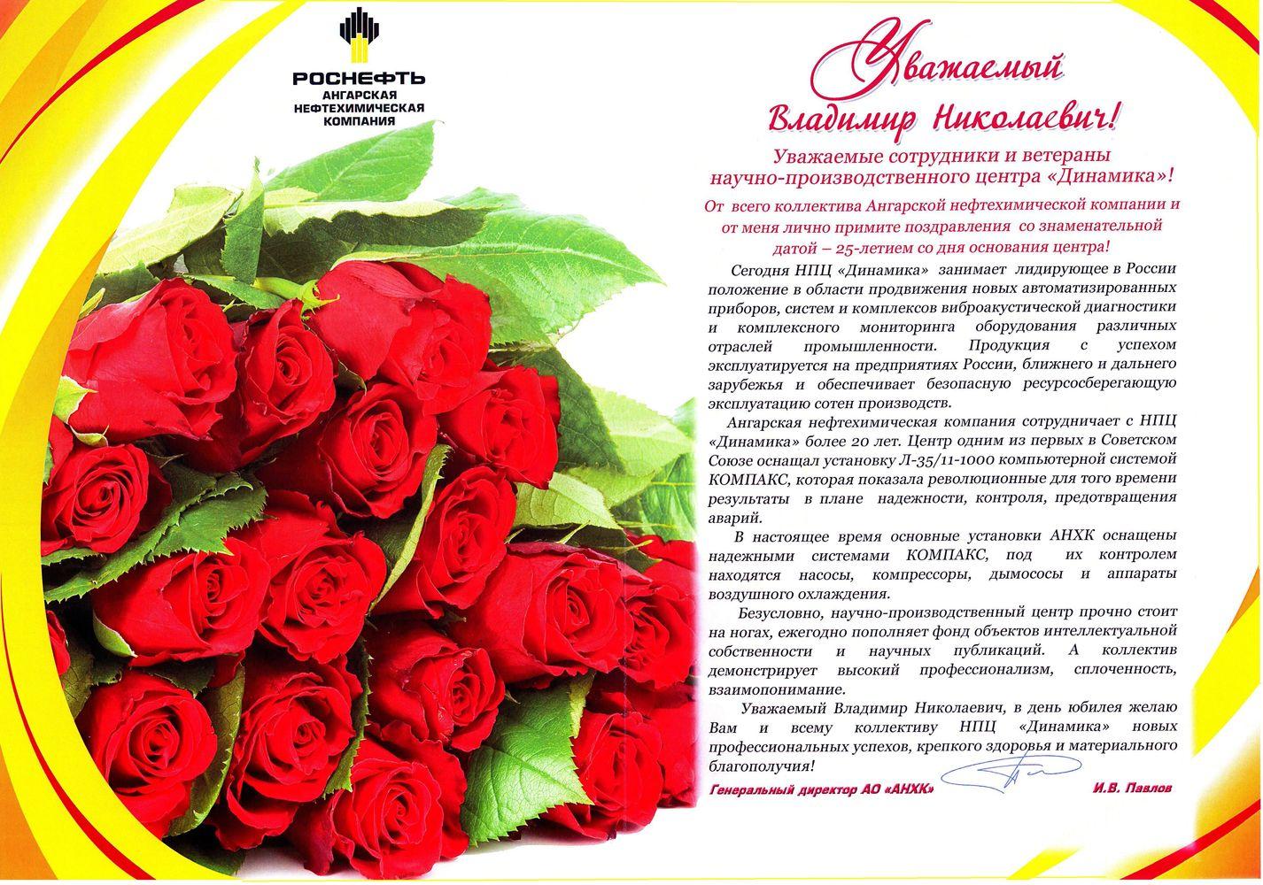 Поздравления с юбилеем компании с открытками