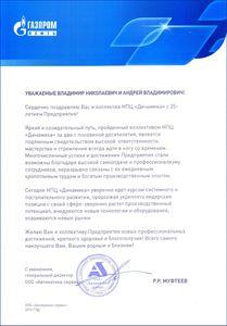 НПЦ «Динамика» получил поздравление с 25-летием от ООО «Автоматика сервис»
